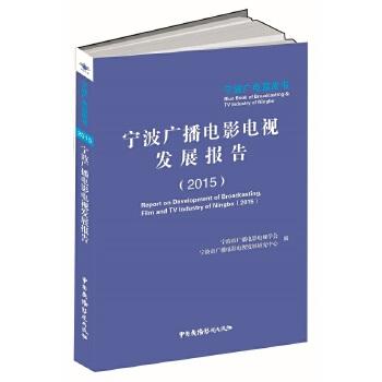 宁波广播电影电视发展报告(2015)
