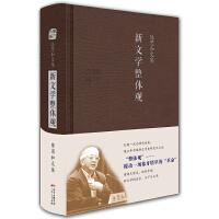 陈思和文集:新文学整体观