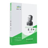 常春藤传记馆:北京文化的歌者――老舍传