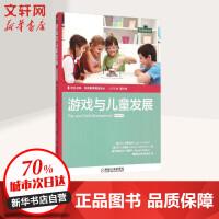 游戏与儿童发展:学前教育精品译丛(原书第4版) 机械工业出版社