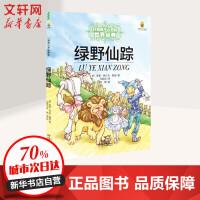 绿野仙踪 中国少年儿童出版社