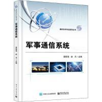 军事通信系统 电子工业出版社