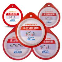苏泊尔压力锅密封圈胶圈皮圈原装高压锅配件18-20-22-24-26cm