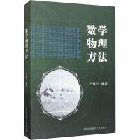 数学物理方法 中国科学技术大学出版社