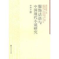服饰话语与中国现代小说研究
