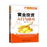 黄金投资入门与技巧(财富直通车)