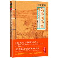 古龙文集・陆小凤传奇2:绣花大盗