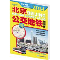 2014北京公交地铁地图册(城区详查版)(大比例尺公交地铁出行导航,万个公交车站查询・千条公交线路索引・地铁公交换乘,