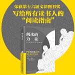 阅读的力量:从苏格拉底到推特 荣获文津图书奖