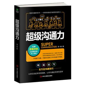 【旧书二手书9成新】 超级沟通力