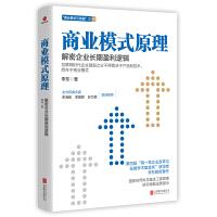 商业模式原理(解密企业长期盈利逻辑) 京华出版社