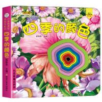 48开小笨熊启智洞洞书(1180941A00)四季的颜色