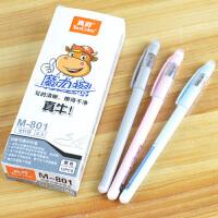 真彩 M-801热敏可擦中性笔魔力擦水笔水笔0.5mm全针管