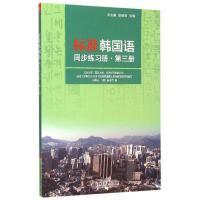 标准韩国语同步练习册(附光盘第3册) 安炳浩 张敏
