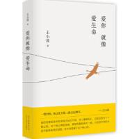 王小波作品集:爱你就像爱生命(精装) 9787530217252