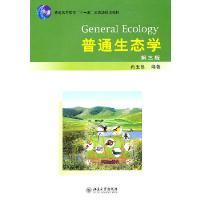 【收藏品旧书】普通生态学 尚玉昌 北京出版社 9787301175552