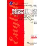 英语专业本科生教材修订版:新编简明英语语言学教程(第2版)