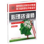 心理咨询师(基础知识)――国家职业资格培训教程