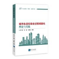 城市生活垃圾全过程减量化的理论与实践