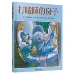 信谊世界精选图画书-打瞌睡的房子