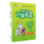 计算高手 七年级 数学 初中 (全一册) 人教版RMJY 春雨教育・2019秋
