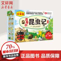 法布尔昆虫记(注音版,美绘本) 北京科学技术出版社