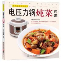 电压力锅炖菜食谱 犀文图书 9787229065997