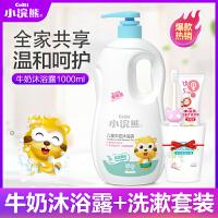 小浣熊�和�牛奶沐浴露�睾�o�I家庭�b1000ml+�和�健�X牙膏50g洗漱套�b