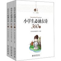 小学生必诵古诗360首(全3册) 北京大学出版社