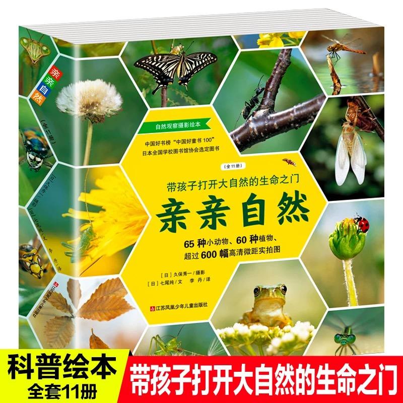 亲亲自然 11册(培养孩子观察细节能力 ,拥抱大自然)耕林 65 种小动物、60 种植物、超过600 幅高清微距实拍图,带孩子打开大自然的生命之门。畅销日本20年,宝宝的科学启蒙图画书。