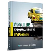汽车工业绿色供应链管理理论及应用