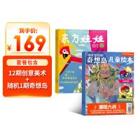 东方娃娃创意美术(1年共12期)(杂志订阅)2019年11月起订 全年订阅 杂志铺