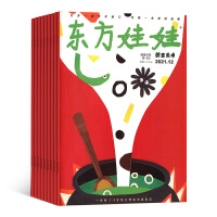 东方娃娃创意美术(1年共12期)(杂志订阅)2020年3月起订 全年订阅 杂志铺