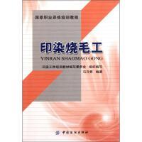 印染烧毛工 中国纺织工业出版社