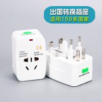 出国旅游转换插头全球国际通用欧洲旅行充电头转换器插座