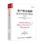【新书店正版】资产组合选择:投资的有效分散化(第二版) 【美】哈里・M.马克维茨(Harry M. Markowitz