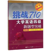 挑战710大学英语四级新题型突破(第4版 附光盘)/挑战710系列丛书