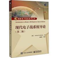 现代电子战系统导论(第2版) 电子工业出版社