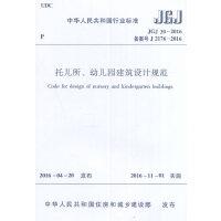 托儿所、幼儿园建筑设计规范 JGJ39-2016
