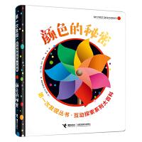 第一次发现丛书・互动探索系列大百科・颜色的秘密