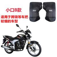 来永电动车护手套摩托车把套冬季保暖防寒加厚防水三轮车挡风男女