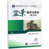 盆景制作与养护(南方本)/罗泽榕 机械工业出版社