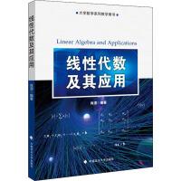 线性代数及其应用 中国政法大学出版社