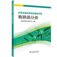 变电设备检修调试辅助手册 断路器分册 中国电力出版社