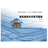 建筑制图与识图习题集(第2版) 南京大学出版社