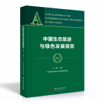 中国生态旅游与绿色发展报告(2021)