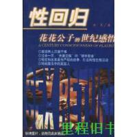 【二手旧书9成新】性回归:花花公子的世纪感悟 /力克 著 中国社会