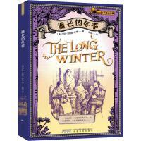 漫长的冬季 安徽教育出版社
