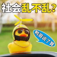 小黄鸭车内饰品 抖音同款车载小黄鸭竹蜻蜓破风鸭摆件涡轮戴头盔安全帽社会鸭