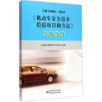 [二手旧书9成新]GB 21861-2014《机动车安全技术检验项目和方法》实施指南公安部交通管理科学研究所著 978